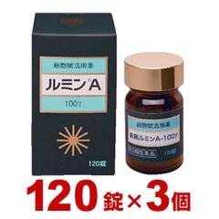 ルミンA-100γ[120錠]×3個セット