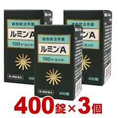 ルミンA-100γ[400錠]×3個セット