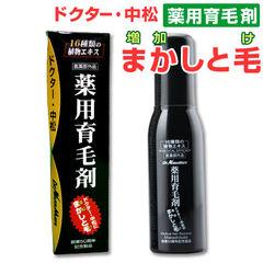 ドクター中松・薬用育毛剤