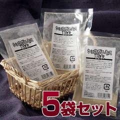 ショウガエキス粉末[5袋セット]