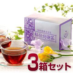 【すぐれもの】秘伝好身茶×3箱セット【送料無料】【24%OFF】