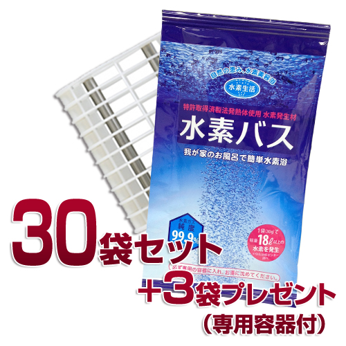 水素バス30袋セット (専用容器付)+3袋