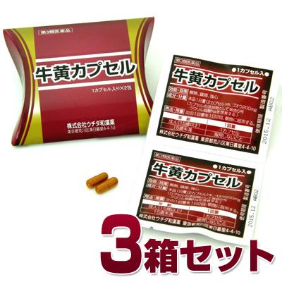 牛黄カプセル 3個セッ [ 第3類医薬品 ]