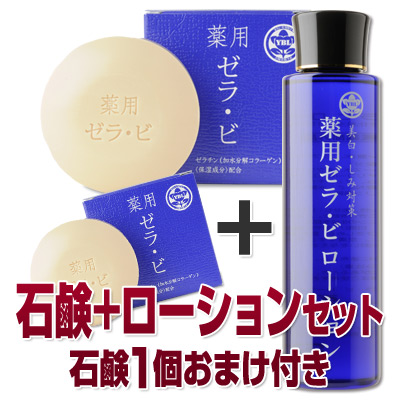 薬用ゼラビセット+石鹸プレゼント