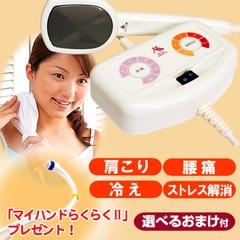 三井温熱治療器Ⅲ