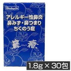 鼻療 (びりょう) 1.8g×30包