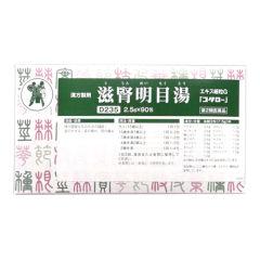 滋腎明目湯(じじんめいもくとう) 2.5g×90包【第2類医薬品】