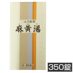 麻黄湯 (まおうとう) 350錠【第2類医薬品】