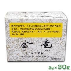 金竜(エキス顆粒) (きんりゅう) 2g×30包