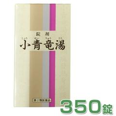 小青竜湯 (しょうせいりゅうとう) 350錠