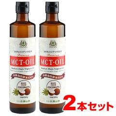 仙台勝山館MCTオイル[2本セット]