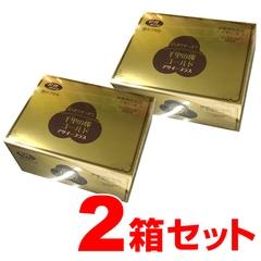 千里の輝ゴールド アサイープラス【2箱セット】【送料無料】
