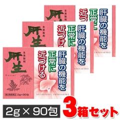肝生 (かんせい) 2g×90包 [3箱セット]