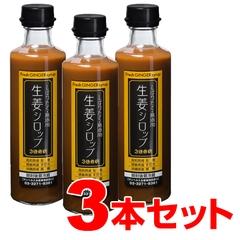 生姜シロップ 3本