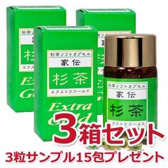 杉茶ソフトカプセル エクストラゴールド 3箱セット