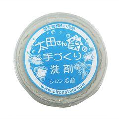太田さん家の手づくり洗剤[200g]